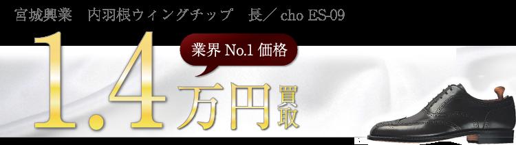 宮城興業 内羽根ウィングチップ 長/cho ES-09  1.4万円買取 ブランド買取ライフ