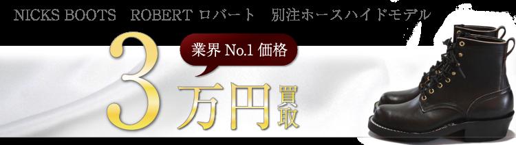 ニックスブーツ ROBERT ロバート 別注ホースハイドモデル 3万円買取 ブランド買取ライフ