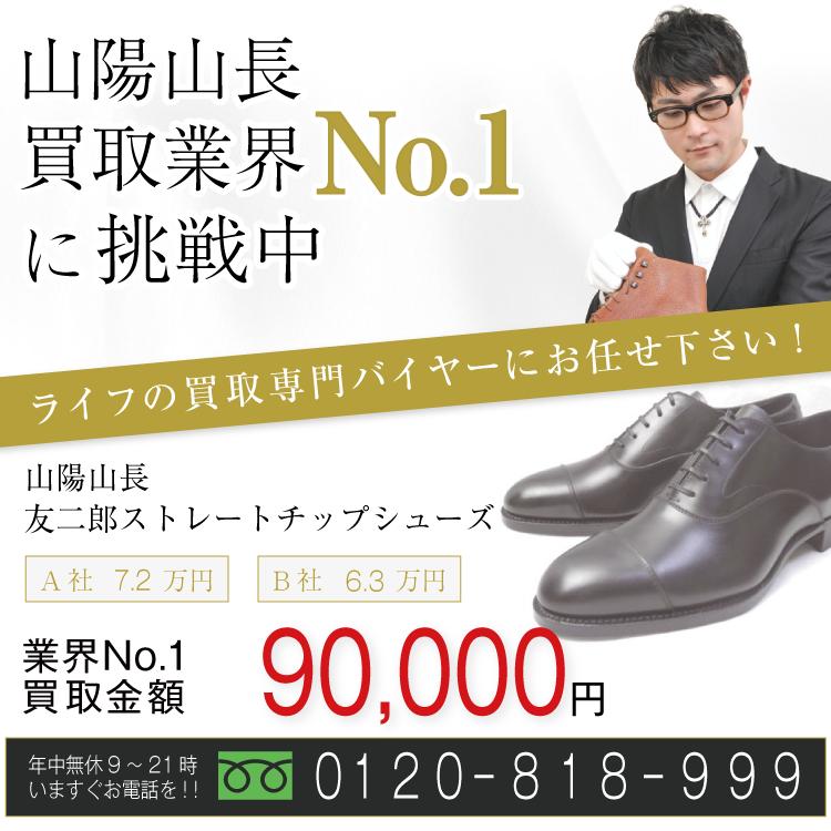 三陽山長高価買取!友二郎ストレートチップシューズ高額査定!お電話でのお問合せはコチラ!