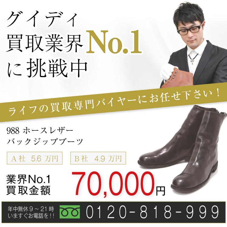 グイディシューズ高価買取!988ホースレザーバックジップブーツ高額査定!お電話でのお問い合わせはコチラ!