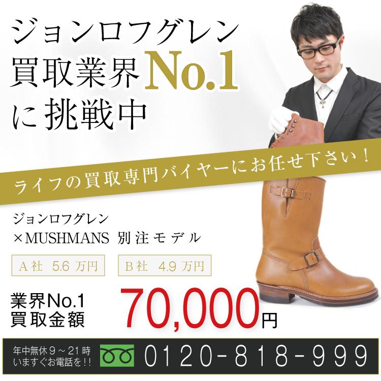 ジョンロフグレン高価買取!×MUSHMANS 別注モデル高額査定!お電話でのお問い合わせはコチラ!