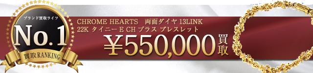 22K タイニーE CHプラスブレス両面ダイヤ13LINK 55万円買取