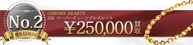 22K ペーパーチェーンブレスレット 25万円買取