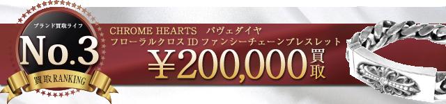 フローラルクロスIDファンシーチェーンブレスレット パヴェダイヤ 20万円買取