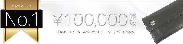 WAVEウォレット クロスボールボタン 10万円買取