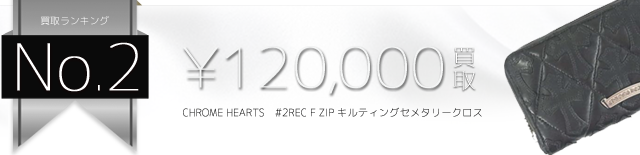 #2REC F ZIPキルティングセメタリークロスロングウォレット  12万円買取