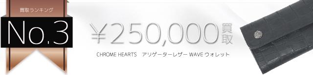 アリゲーターレザー WAVEウォレット クロスボールボタン ロング 25万円買取