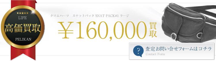 スナットパック SNAT PACK#1 ラージ 16万円買取