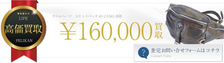 スナットパック#1 CAMO 迷彩 16万円買取