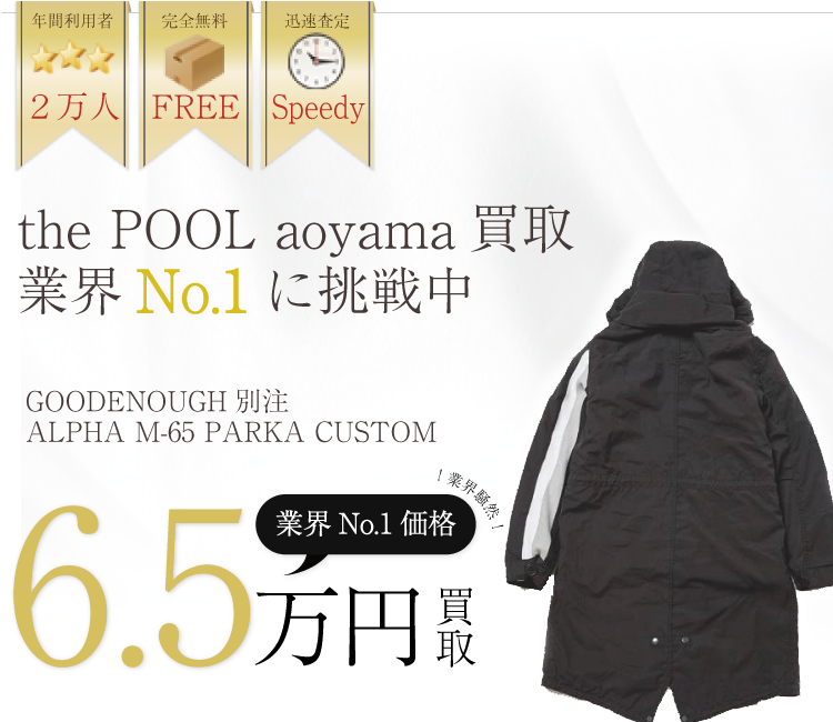 the POOL aoyama高価買取 グッドイナフ別注アルファM65カスタムパーカー高額査定