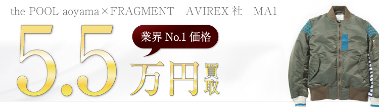 the POOL aoyama ×FRAGMENT AVIREX社 MA1 5.5万円買取 ブランド買取ライフ