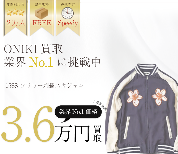 ONIKI高価買取!15SS フラワー刺繍スカジャン高額査定中!