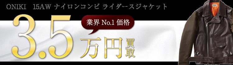 ONIKIオニキ 15AW ナイロンコンビ ライダースジャケット 高額査定中