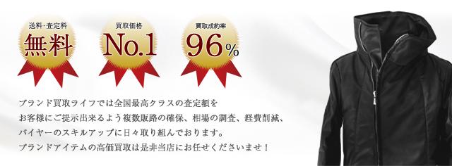インカネーション 高価買取 ハイネックバイアスファスナー ダウンジャケット高額査定