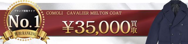 CAVALIER MELTON COAT キャバリーメルトンコート 3.5万円買取