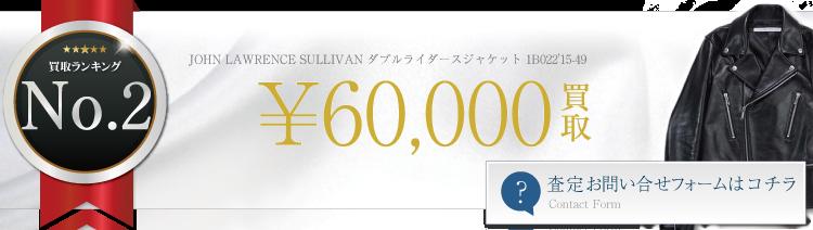 ダブルライダースジャケット 1B022'15-49 6万円買取
