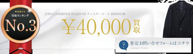 チェスターコート 1B019'15-48 4万円買取