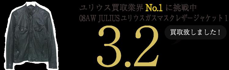 ユリウス 08AW JULIUSユリウスガスマスクレザージャケット1 ブランド買取ライフ