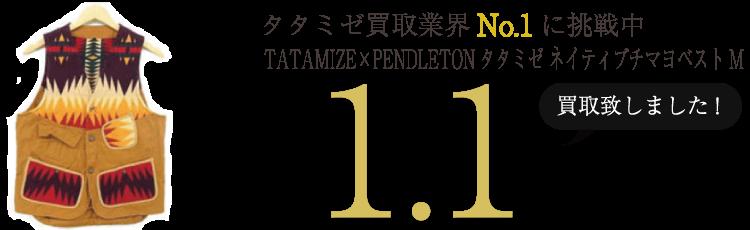 タタミゼ TATAMIZE×PENDLETONタタミゼ ネイティブチマヨベストM ブランド買取ライフ