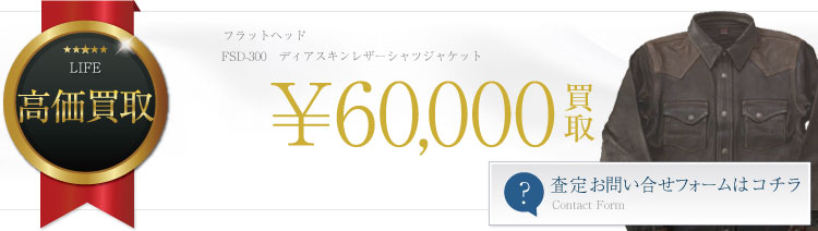 FSD-300 DEER SKIN SHIRT JACKET ディアスキンレザーシャツジャケット 6万買取