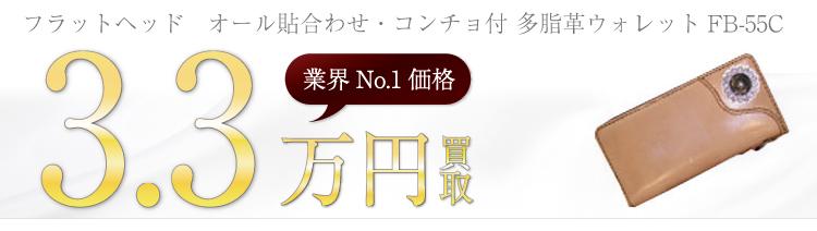 オール貼合わせ・コンチョ付きモデル 多脂革ウォレットFB-55C 3.3万円買取