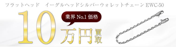 イーグルヘッドシルバーウォレットチェーンEWC-50  10万円買取