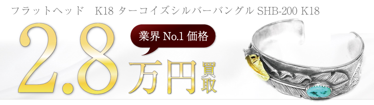 K18 ターコイズシルバーバングルSHB-200 K18 2.8万円買取