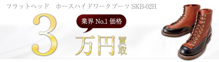 ホースハイドワークブーツSKB-02H 3万円買取