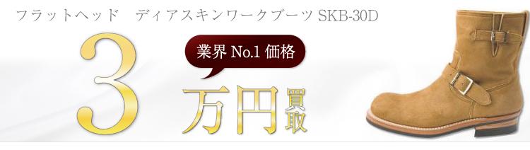 ディアスキンワークブーツSKB-30D 3万円買取