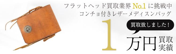 コンチョ/レザーメディスンバッグ/カバン 1万円買取 / 状態ランク:B 中古品-可