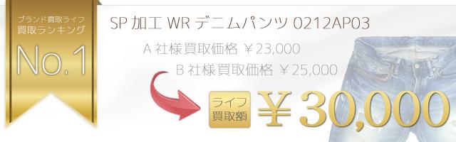 SP加工WRデニムストレートpt デニムパンツ 0212AP03 3万円買取