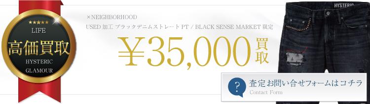 ×NEIGHBORHOOD USED加工 ブラックデニムストレートPT / BLACK SENSE MARKET限定 3.5万円買取