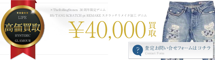 ×The Rolling Stones RS/TANG SCRATCH pt REMAKEスクラッチリメイク加工 デニムスリムストレートパンツPT 0241AP14  4万円買取