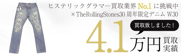×TheRollingStones30周年限定デニムW30/RS/TANG SCRATCH pt REMAKE加工デニムスリムストレート 4.1万円買取 / 状態ランク:NU 新古品