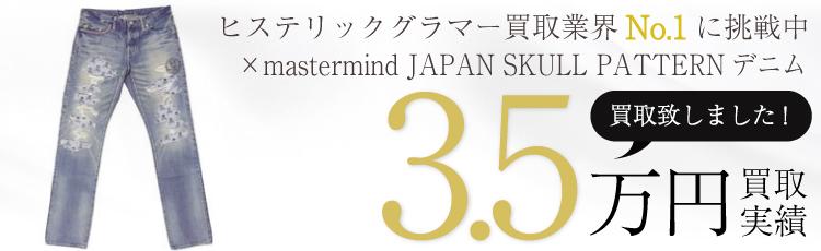 ×mastermind JAPANデニムパンツ31 / SKULL PATTERN / 0233AP13 3.5万円買取 / 状態ランク:NU 新古品