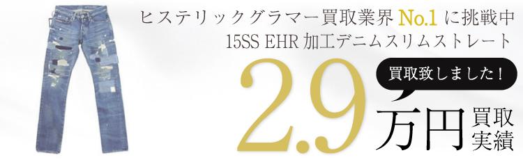 15SS EHR加工デニムスリムストレート28 / 0243AP06 / タグ付属店頭展示 2.9万円買取 / 状態ランク:NU 新古品