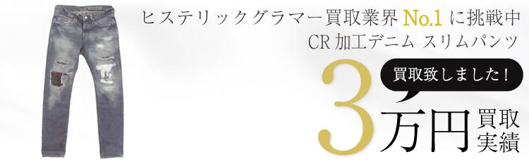 CR加工デニム スリムパンツW30 / 店頭展示 / タグ付属/0243AP04 3万円買取 / 状態ランク:NU 新古品
