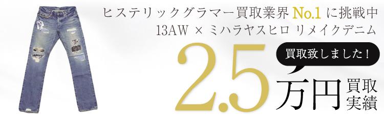13AW ×MIHARAYASUHIROミハラヤスヒロ リメイクデニムPT W30/店頭展示品タグ付属/11952113-0 /0234AP112 2.6万円買取 / 状態ランク:NU 新古品