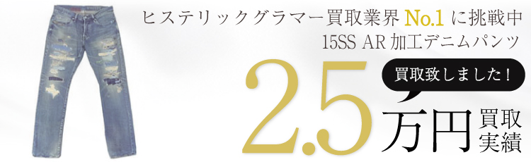 15SS AR加工デニムパンツINDIGO W32 / 0251AP09 / タグ付属 2.5万円買取 / 状態ランク:S 非常に良い