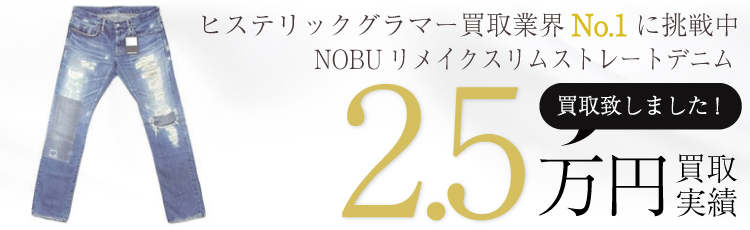 NOBUリメイクスリムストレートデニムパンツ32 / 0202AP01 2.5万円買取 / 状態ランク:S 非常に良い