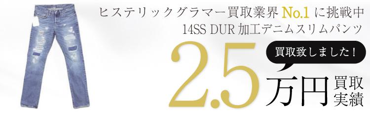 14SS DUR加工デニムスリムパンツW31 / 店頭展示品タグ付属 2.5万円買取 / 状態ランク:NU 新古品