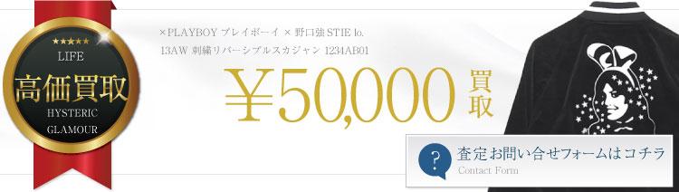 ×PLAYBOYプレイボーイ×野口強STIE lo.スティーロー 13AW 刺繍リバーシブルスカジャン 1234AB01 5万円買取