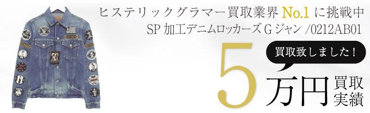 SP加工デニムロッカーズGジャンS/0212AB01/店頭展示品タグ付属  5万円買取 / 状態ランク:SS新品同様状態