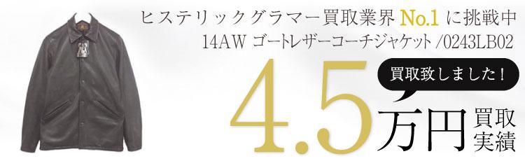 14AW ゴートレザーコーチジャケット/0243LB02/GOAT OIL DD 4.5万円買取 / 状態ランク:SS新品同様状態