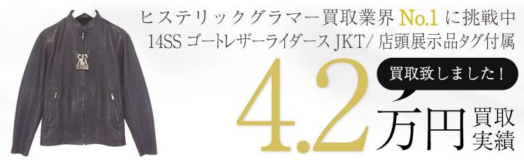14SS ゴートレザーライダースジャケットM/ボンティングゴートレザーシングルライダースJKT/店頭展示品タグ付属 4.2万円買取 / 状態ランク:NU 新古品
