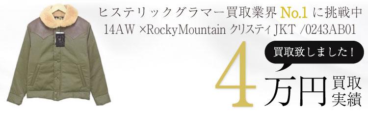 14AW ×RockyMountain クリスティジャケットM/0243AB01 4万円買取 / 状態ランク:NU 新古品