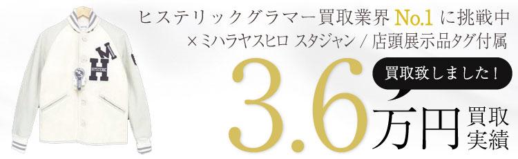 ×ミハラヤスヒロ スタジャンM WHT 31951201-0 STADIUM JACKET 3.6万円買取 / 状態ランク:NU 新古品