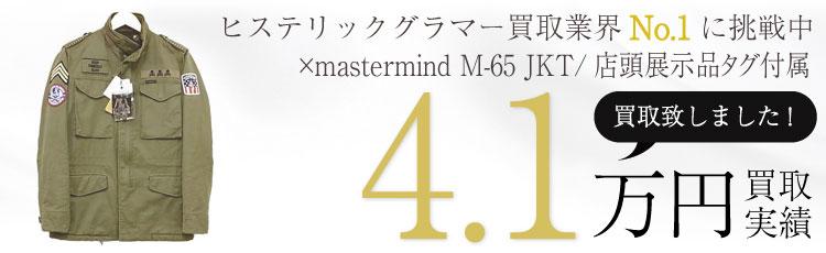 ×mastermindマスターマインドM-65ジャケットM/店頭展示品タグ付属/0233AB07 4.1万円買取 / 状態ランク:NU 新古品