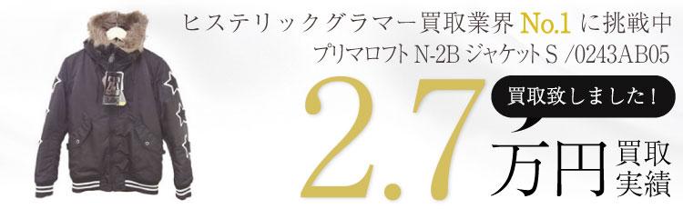 プリマロフトN-2BジャケットS/エアフォース/0243AB05/タグ付属 2.7万円買取 / 状態ランク:SS 中古品-ほぼ新品