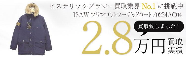 13AW プリマロフトフーデッドコートS/0234AC04 2.8万円買取 / 状態ランク:S 中古品-非常に良い